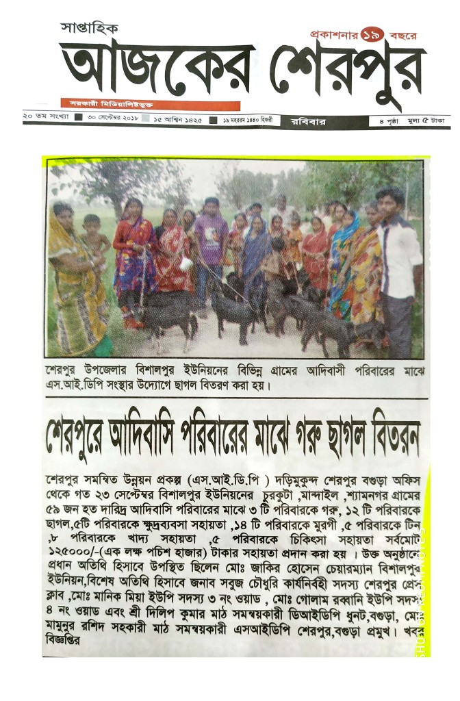Newspaper clip_Ajker Sherpur_02